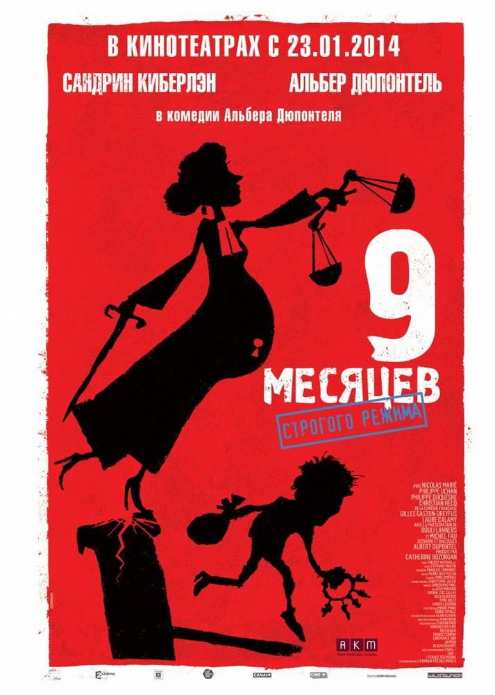 https://www.kinonews.ru/insimgs/poster/poster38841_1.jpg