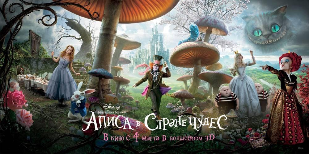 """Постер #10029 к фильму """"""""Алиса в стране чудес"""" / Alice in Wonderland"""""""