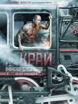 """Постер к фильму """"Край"""""""