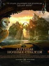 """Постер к фильму """"Легенды ночных стражей"""""""