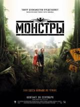 Монстры / Monsters