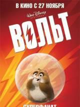 """Постеры к анимационному фильму """"Вольт"""""""