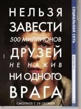"""Постер к фильму """"Социальная сеть"""""""