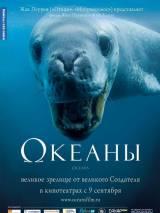 """Постер к фильму """"Океаны"""""""