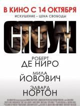 """Постер к фильму """"Стоун"""""""