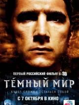 """Постер к фильму """"Темный мир 3D"""""""