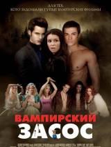 """Постер к фильму """"Вампирский засос"""""""
