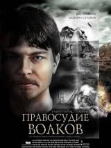 """Постер к фильму """"Правосудие волков"""""""