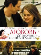 """Постер к фильму """"Любовь и прочие обстоятельства"""""""