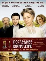 """Постер к фильму """"Последнее воскресение"""""""