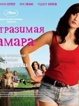 "Постер к фильму ""Неотразимая Тамара"""