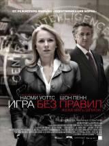 """Постер к фильму """"Игра без правил"""""""