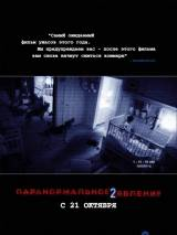 """Постер к фильму """"Паранормальное явление 2"""""""