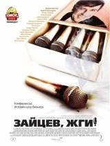 """Постер к фильму """"Зайцев, жги! История шоумена"""""""
