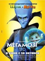 """Постер к мультфильму """"Мегамозг"""""""