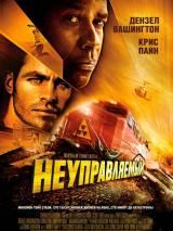 """Постер к фильму """"Неуправляемый"""""""