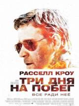 """Постер к фильму """"Три дня на побег"""""""