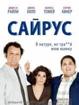 """Постер к фильму """"Сайрус"""""""