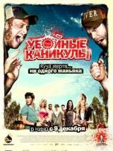 """Постер к фильму """"Убойные каникулы"""""""