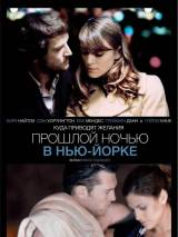"""Постер к фильму """"Прошлой ночью в Нью-Йорке"""""""