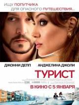 "Постер к фильму ""Турист"""