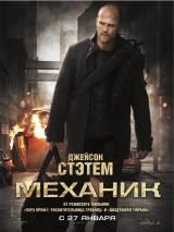 """Постер к фильму """"Механик"""""""