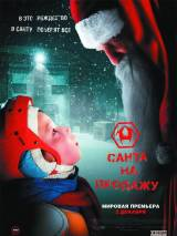 "Постер к фильму ""Санта на продажу"""