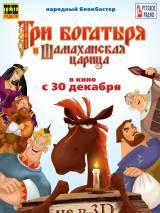 "Постер к мультфильму ""Три богатыря и Шамаханская царица"""