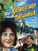 """Постер к фильму """"Кавказская пленница, или новые приключения Шурика"""""""
