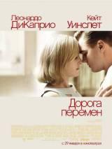 """Локализованный постер к фильму """"Дорога перемен"""""""