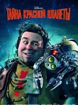 """Постер к мультфильму """"Тайна Красной планеты"""""""