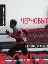 """Постер к фильму """"В субботу"""""""