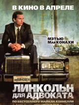 """Постер к фильму """"Линкольн для адвоката"""""""
