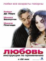 """Постер к фильму """"Любовь: Инструкция по применению"""""""
