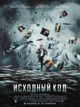 """Постер к фильму """"Исходный код"""""""
