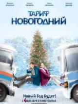 "Постер к фильму ""Тариф Новогодний"""