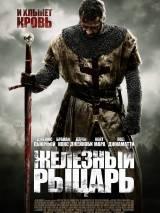 "Постер к фильму ""Железный рыцарь"""