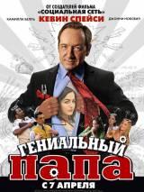 """Постер к фильму """"Гениальный папа"""""""