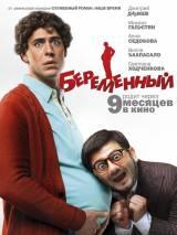 """Постер к фильму """"Беременный"""""""