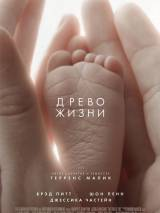 """Постер к фильму """"Древо жизни"""""""