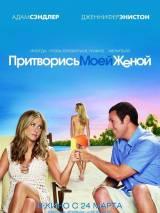 """Постер к фильму """"Притворись моей женой"""""""