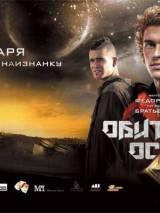 """Постер к фильму """"Обитаемый остров"""""""
