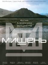 """Постер к фильму """"Мишень"""""""