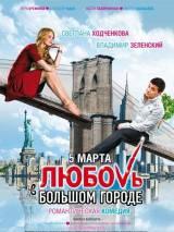 """Постер к фильму """"Любовь в большом городе"""""""