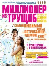 """Постер к фильму """"Миллионер из трущоб"""""""