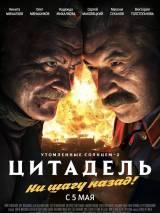 """Постер к фильму """"Утомленные солнцем 2: Цитадель"""""""