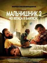 """Постер к фильму """"Мальчишник из Вегаса в Бангкок"""