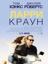 "Постер к фильму ""Ларри Краун"""