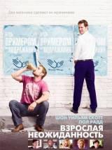 """Локализованный постер к фильму """"Взрослая неожиданность"""""""