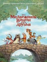 """Постер к мультфильму """"Медвежонок Винни и его друзья"""""""
